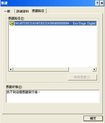 Safenet ikey driver windows 8
